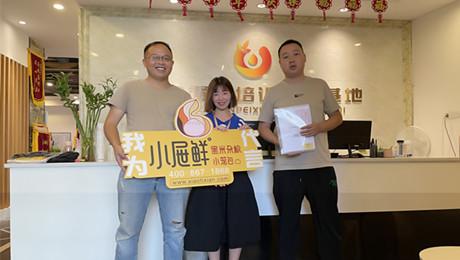 恭喜来自娄底双峰县的肖总两兄弟成功签约小屉鲜®旗舰店